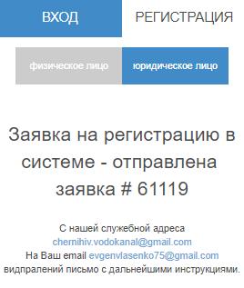 Chernigovvodokanal instrukciya registraciya v lichnom kabinete - Черниговводоканал. Как зарегистрироваться в личном кабинете.