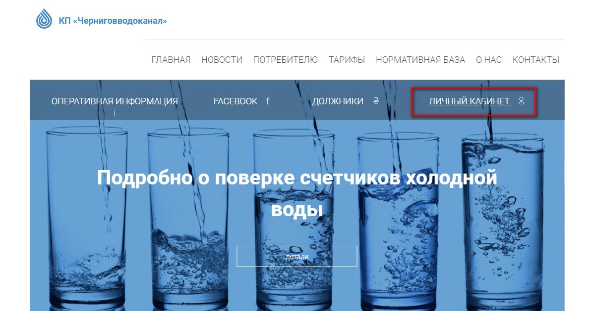 Chernigovvodokanal lichnyj kabinet - Черниговводоканал. Как зарегистрироваться в личном кабинете.