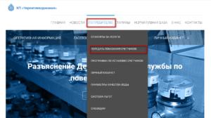 Chernigovvodokanal peredat pokazaniya schjotchika 300x168 - Черниговводоканал передать показания счётчика