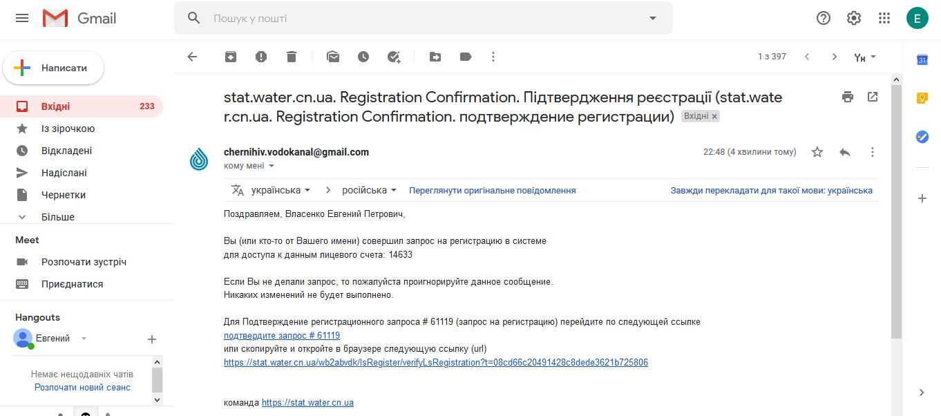 Chernigovvodokanal registraciya lichnyj kabinet - Черниговводоканал. Как зарегистрироваться в личном кабинете.