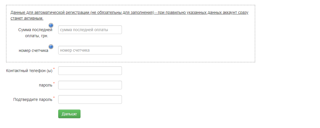 Chernovcyoblenergo kak zaregistrirovatsya - Черновцыоблэнерго. Как зарегистрироваться в личном кабинете.