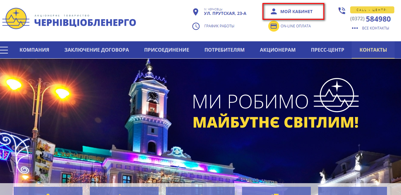 Chernovcyoblenergo lichnyj kabinet - Черновцыоблэнерго. Передать показания счётчика.