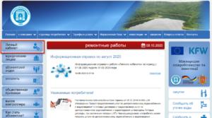 Chernovcyvodokanal lichnyj kabinet 300x167 - Черновцыводоканал личный кабинет