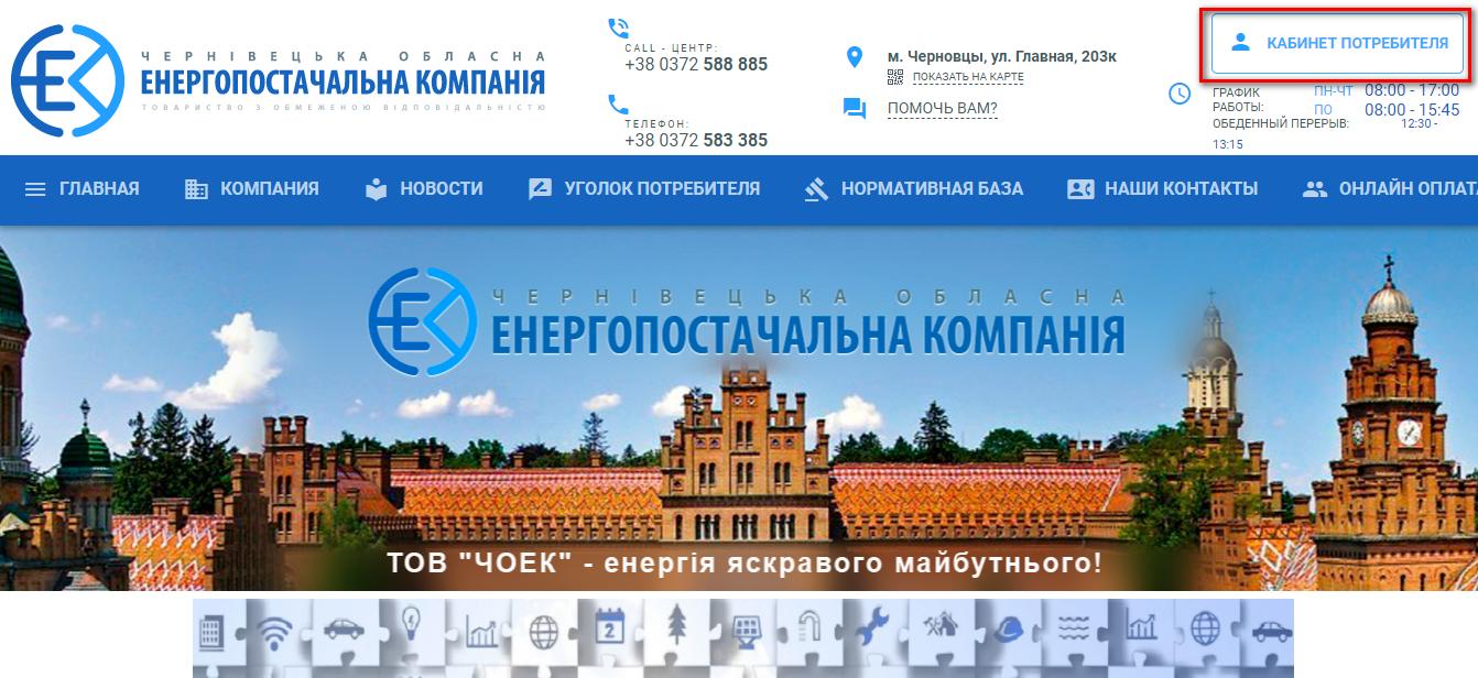 Chernovickaya oblastnaya energopostavlyajushhaya kompaniya - Черновицкая областная энергопоставляющая компания. Передать показания счётчика.