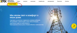 DTEK Odesskie elektroseti lichnyj kabinet 300x128 - ДТЕК Одесские электросети личный кабинет