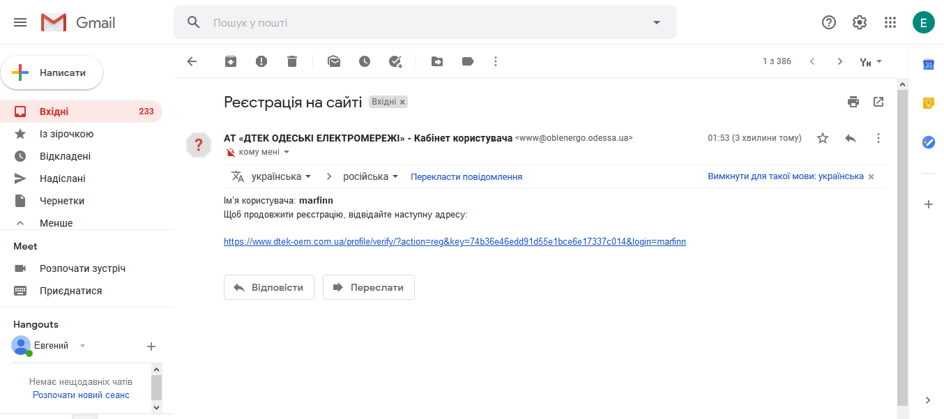 DTEK Odesskie elektroseti lichnyj kabinet kak zaregistrirovatsya - ДТЕК Одесские электросети. Как зарегистрироваться в личном кабинете.