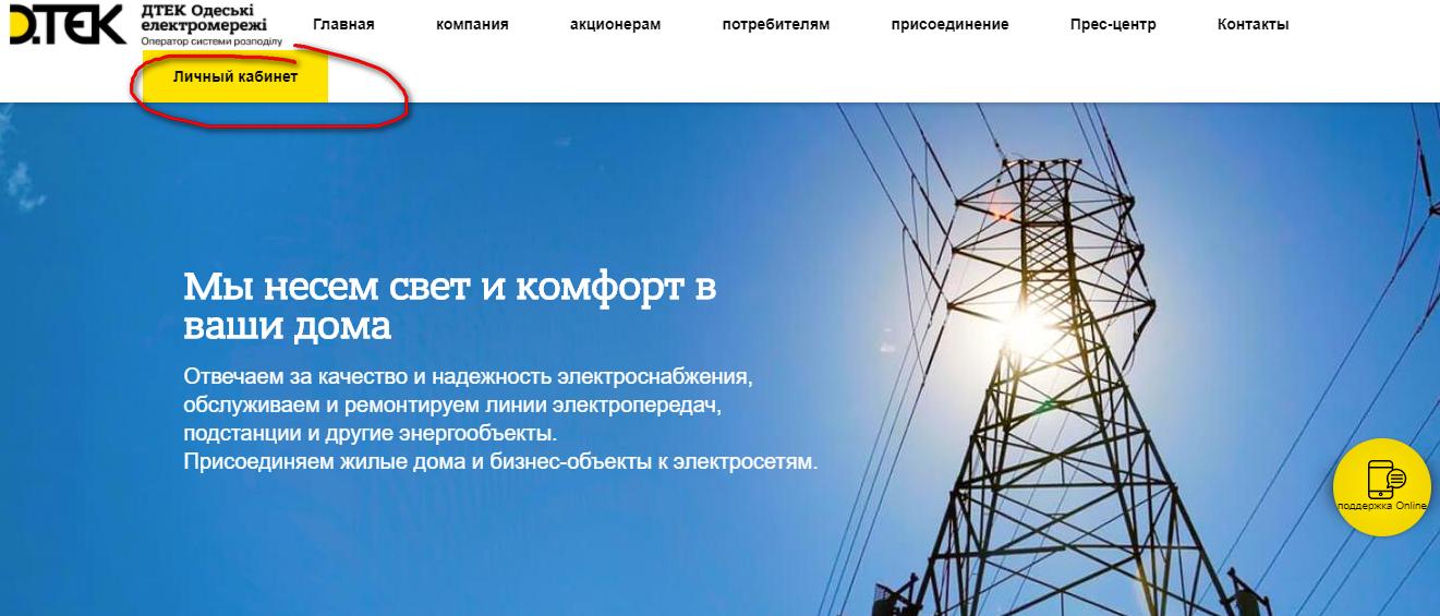 DTEK Odesskie elektroseti lichnyj kabinet - ДТЕК Одесские электросети. Как зарегистрироваться в личном кабинете.