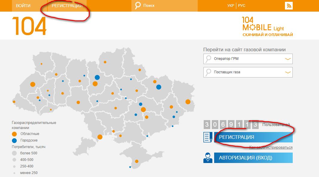 Dnepropetrovskgazsbyt lichnyj kabinet - Волыньгаз Сбыт. Как зарегистрироваться в личном кабинете.