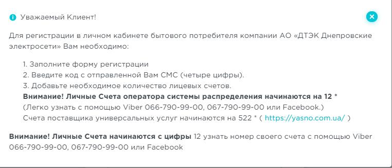 Dneprovsike elektroseti registraciya - ДТЕК Днепровские электросети. Как зарегистрироваться в личном кабинете.
