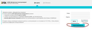 Dneprovskie elektroseti kak zaregistrirovatsya 300x98 - Днепровские электросети как зарегистрироваться