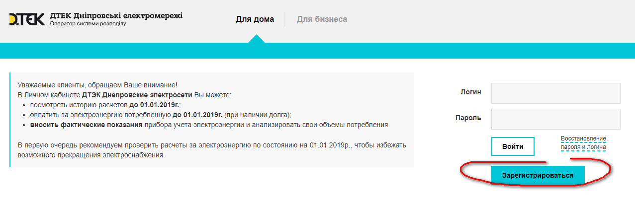 Dneprovskie elektroseti kak zaregistrirovatsya - ДТЕК Днепровские электросети. Как зарегистрироваться в личном кабинете.