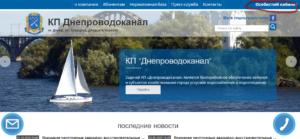Dneprvodokanal lichnyj kabinet 300x139 - Днепрводоканал личный кабинет