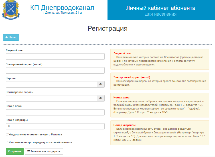 Dneprvodokanal lichnyj kabinet instrukciya registracii - Днепроводоканал. Как зарегистрироваться в личном кабинете.