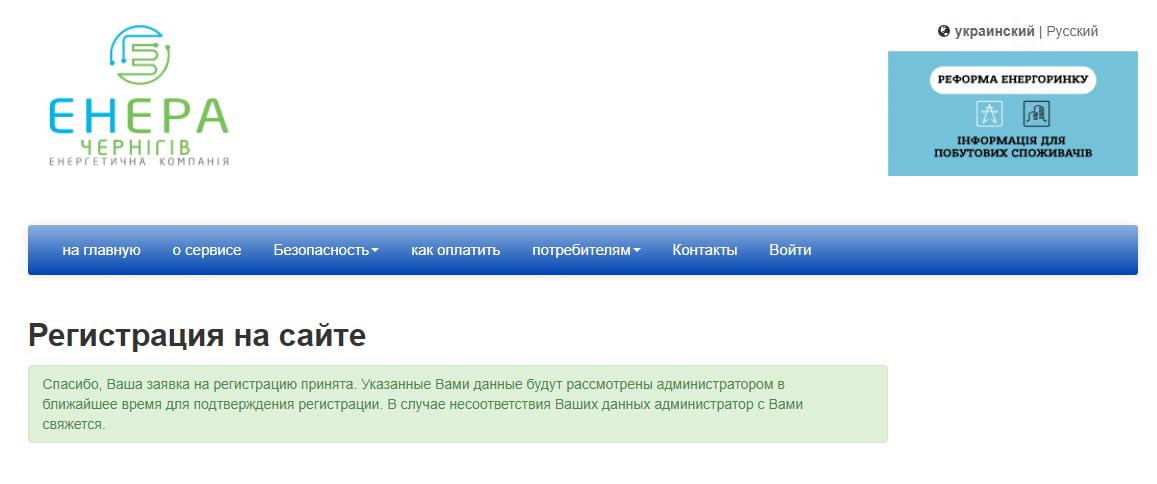 Enera Chernigiv reiestraciya instrukciya - Энера Чернигов. Как зарегистрироваться в личном кабинете.