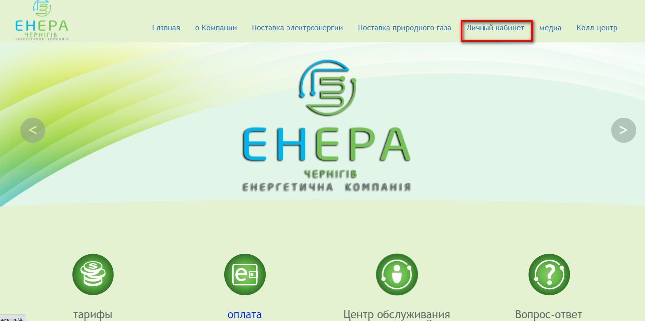 Enera Chernigov lichnyj kabinet - Энера Чернигов. Передать показания счётчика.
