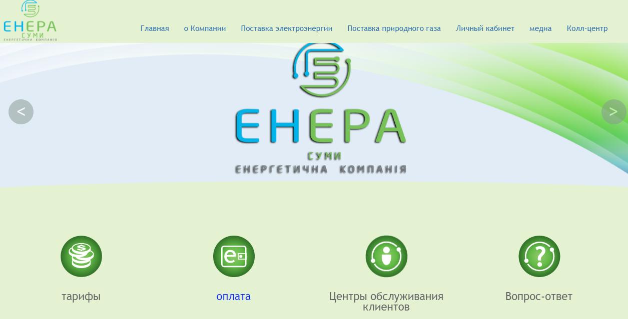 Enera sumy lichnyj kabinet - Энера Сумы. Как зарегистрироваться в личном кабинете.
