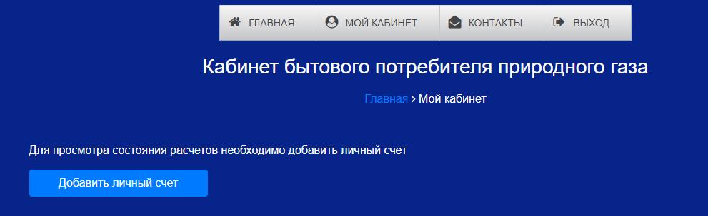 Hersongaz dobavit potrebitelya lichnyj kabinet - Херсонгаз. Как зарегистрироваться в личном кабинете.