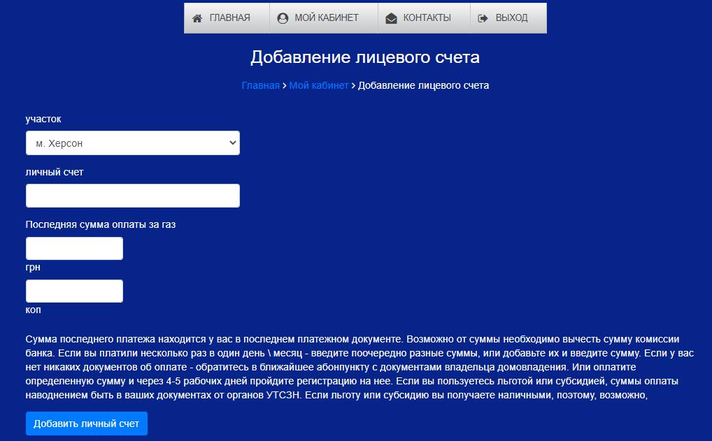 Hersongaz instrukciya lichnyj kabinet - Херсонгаз. Как зарегистрироваться в личном кабинете.