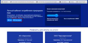 Hersongaz lichnyj kabinet registraciya 300x146 - Херсонгаз личный кабинет регистрация