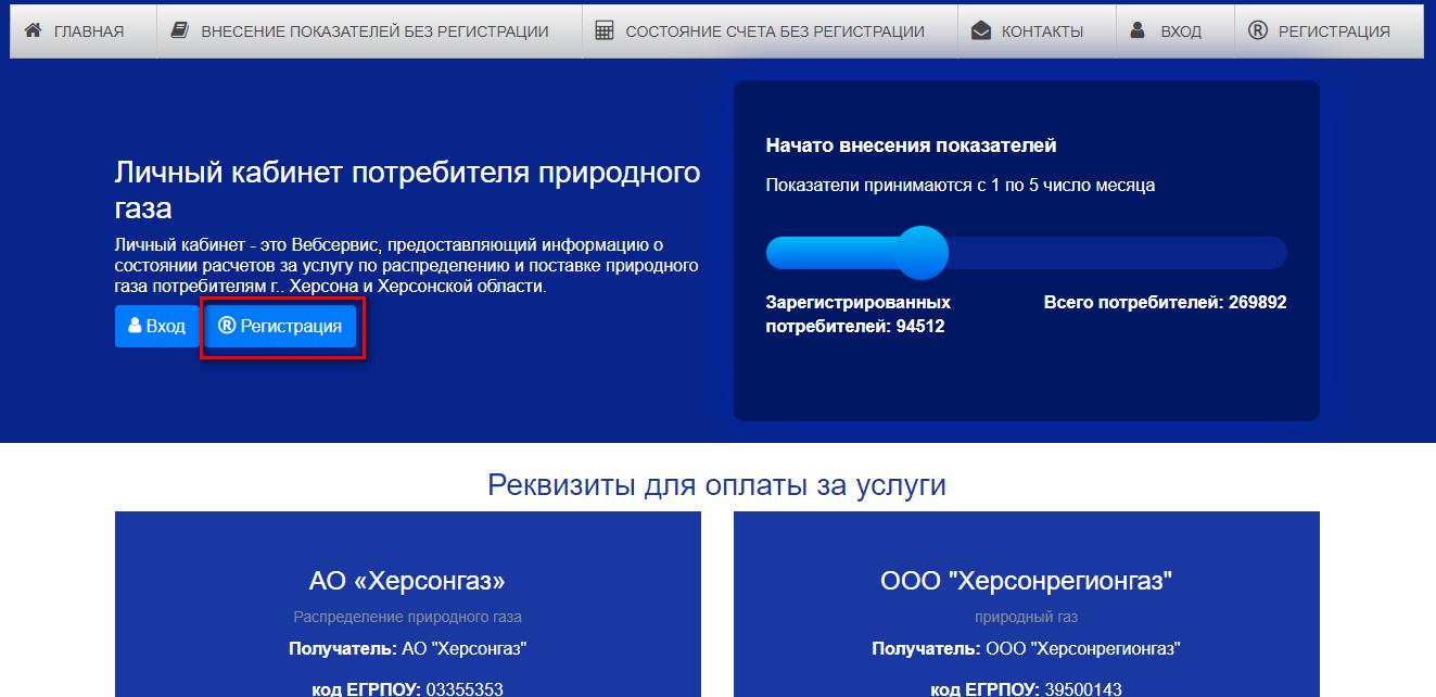 Hersongaz lichnyj kabinet registraciya - Херсонгаз. Как зарегистрироваться в личном кабинете.