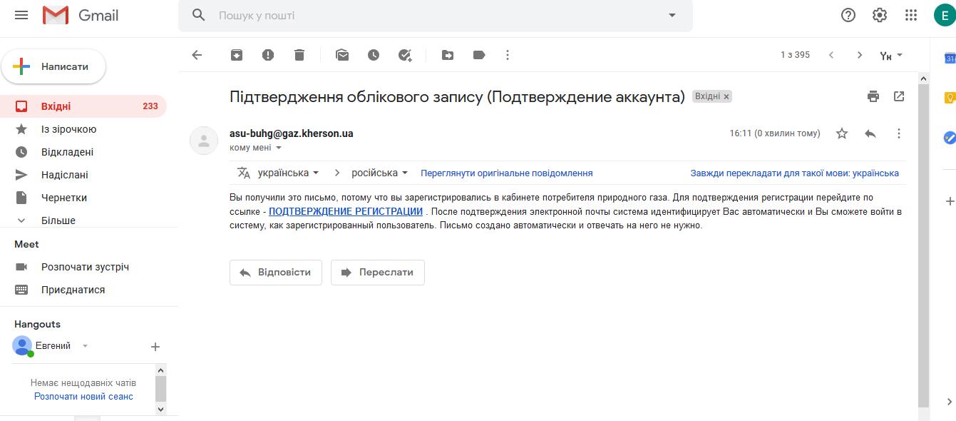 Hersongaz registraciya lichnogo kabineta - Херсонгаз. Как зарегистрироваться в личном кабинете.