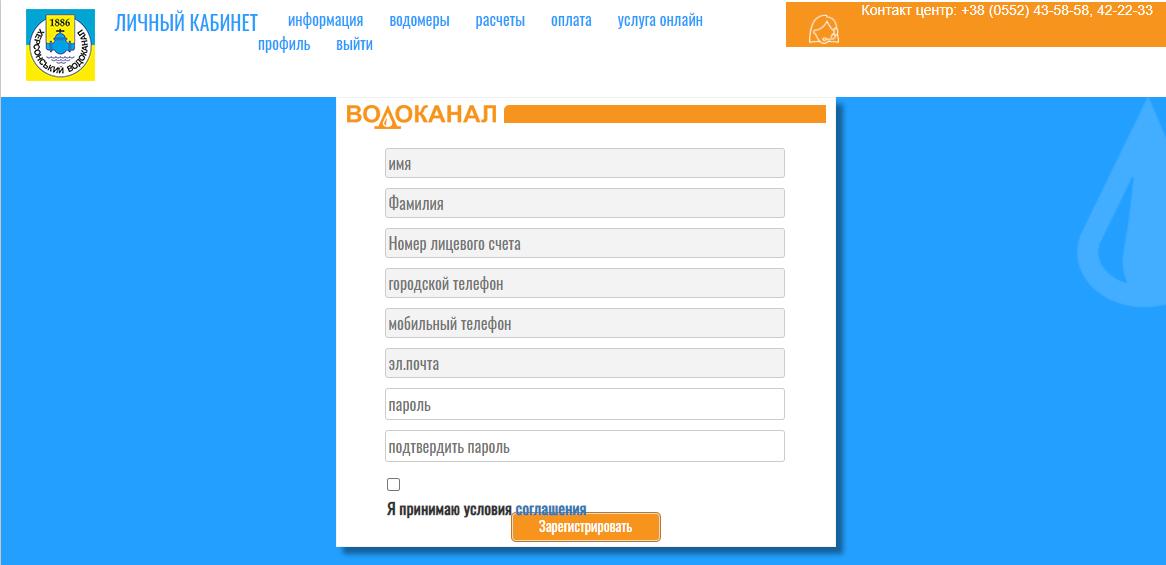 Hersonsikj vodokanal lichnyj kabinet registraciya - Херсонский водоканал. Как  зарегистрироваться в личном кабинете.