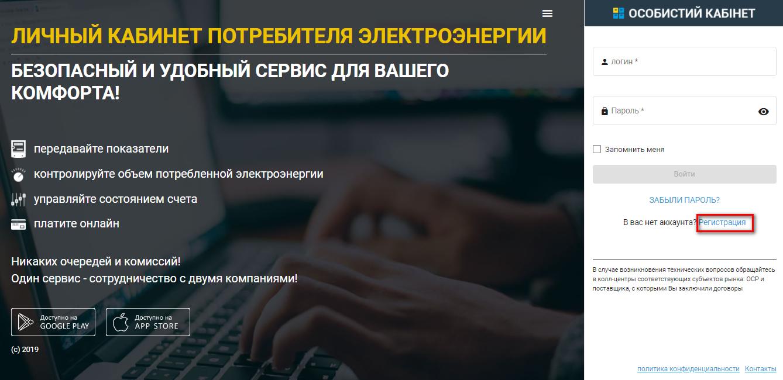 Hmelnickoblenergo lichnyj kabinet registraciya - Хмельницкоблэнерго. Как зарегистрироваться в личном кабинете.
