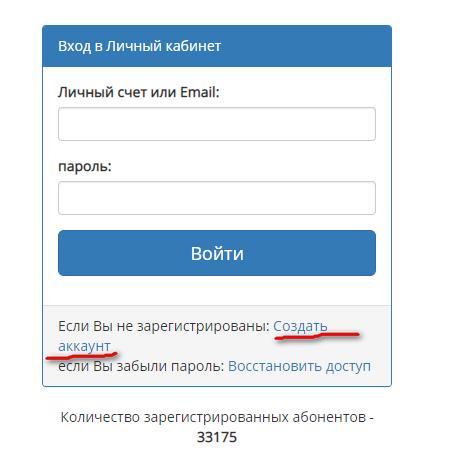 Hmelnickvodokanal registraciya lichnogo kabineta - Хмельницкводоканал. Как зарегистрироваться в личном кабинете.