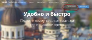 InfoLvov lichnyj kabinet 300x131 - ИнфоЛьвов личный кабинет