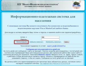Ivano Frankovskvodoekotehprom kak zaregistrirovatsya v lichnom kabinete 300x229 - Ивано-Франковскводоэкотехпром как зарегистрироваться в личном кабинете