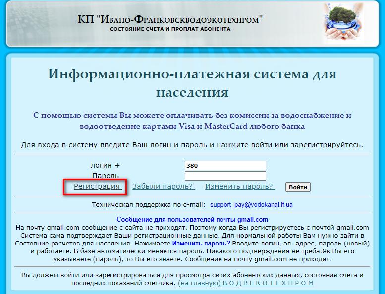 Ivano Frankovskvodoekotehprom kak zaregistrirovatsya v lichnom kabinete - Ивано-Франковскводоэкотехпром. Как зарегистрироваться в личном кабинете.