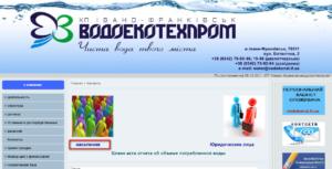 Ivano Frankovskvodoekotehprom lichnyj kabinet 300x153 - Ивано-Франковскводоэкотехпром личный кабинет