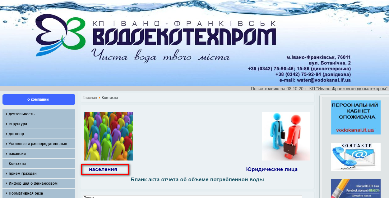 Ivano Frankovskvodoekotehprom lichnyj kabinet - Ивано-Франковскводоэкотехпром. Передать показания счётчика.