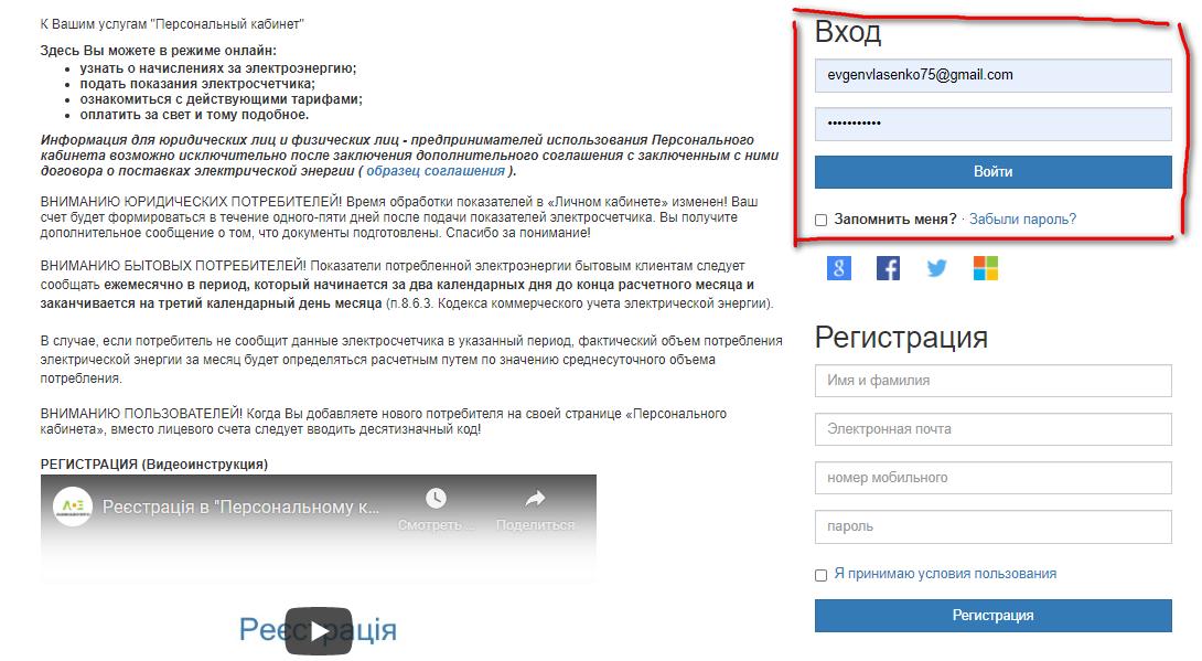 Kak vojti v lichnyj kabinet Lvoenergosbyt - Львовэнергосбыт. Передать показания счётчика.
