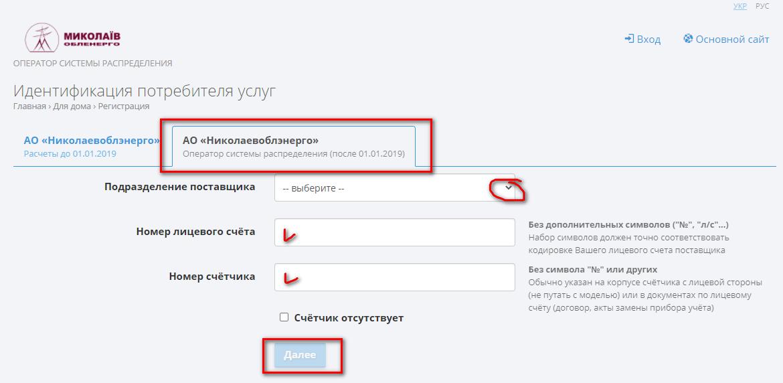 Kak zaregisstrirovatsya Nikolaevoblenergo - Николаевоблэнерго. Как зарегистрироваться в личном кабинете.