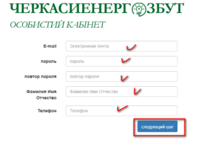 Kak zaregistrirovatsya Cherkassyenergosbyt 300x212 - Как зарегистрироваться Черкассыэнергосбыт