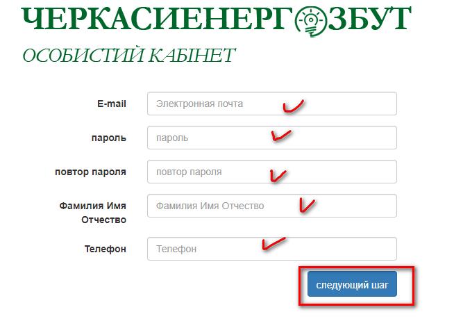 Kak zaregistrirovatsya Cherkassyenergosbyt - Черкассыэнергосбыт. Как зарегистрироваться в личном кабинете.