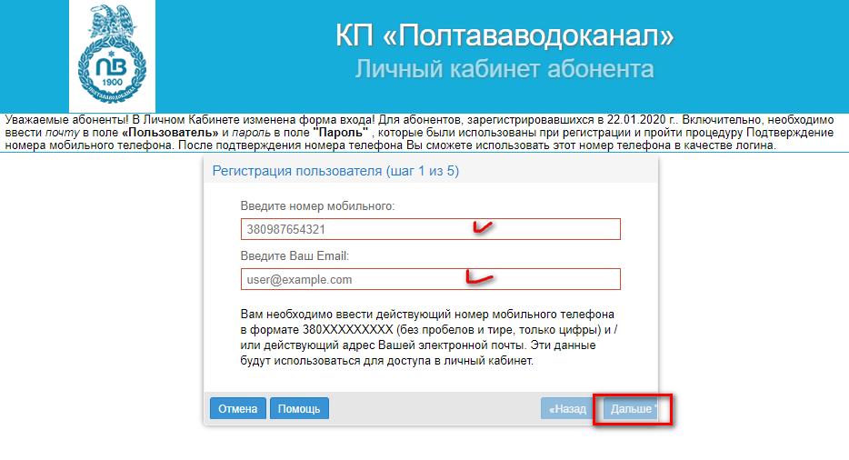 Kak zaregistrirovatsya Poltavavodokanal instrukciya - Полтававодоканал. Как зарегистрироваться в личном кабинете.
