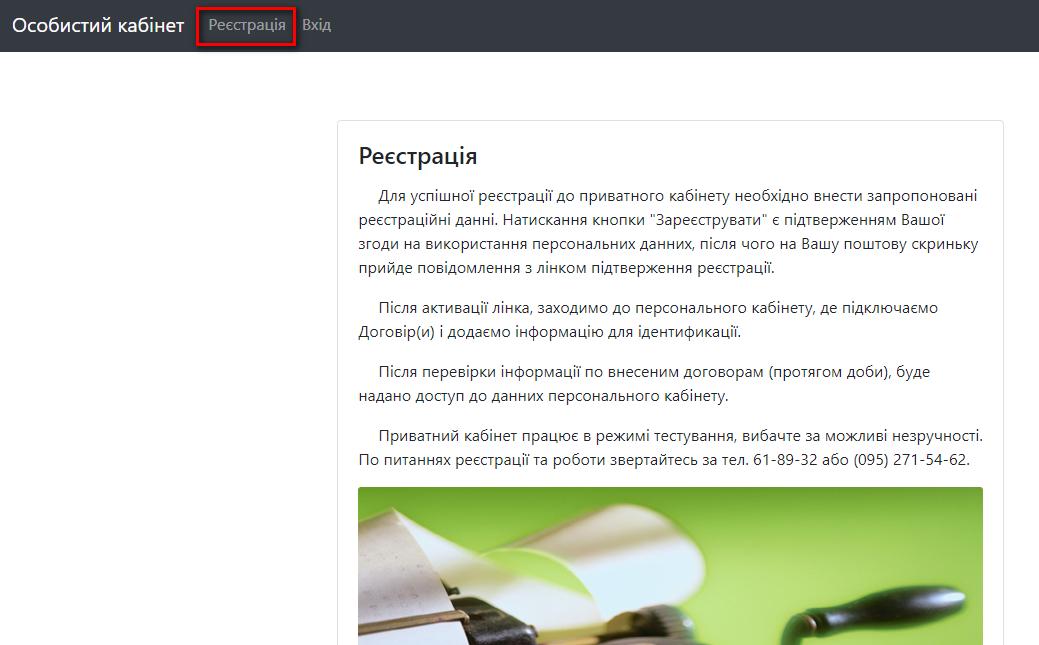 Kak zaregistrirovatsya Vinnicaoblvodokanal - Винницаоблводоканал. Как зарегистрироваться в личном кабинете.