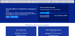 Kak zaregistrirovatsya v Lichnom kabinete Hersongaz 300x146 - Как зарегистрироваться в Личном кабинете Херсонгаз