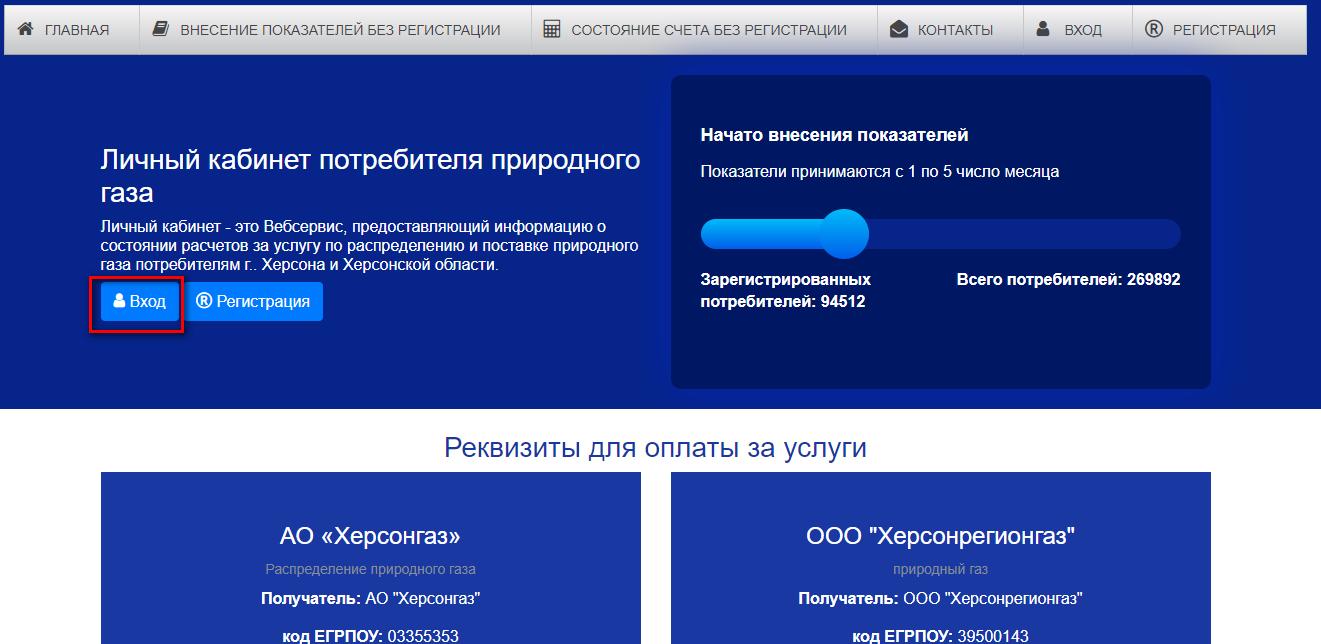 Kak zaregistrirovatsya v Lichnom kabinete Hersongaz - Херсонгаз. Как зарегистрироваться в личном кабинете.