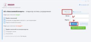 Kak zaregistrirovatsya v Lichnom kabinete Nikolaevoblenergo 300x139 - Как зарегистрироваться в Личном кабинете Николаевоблэнерго