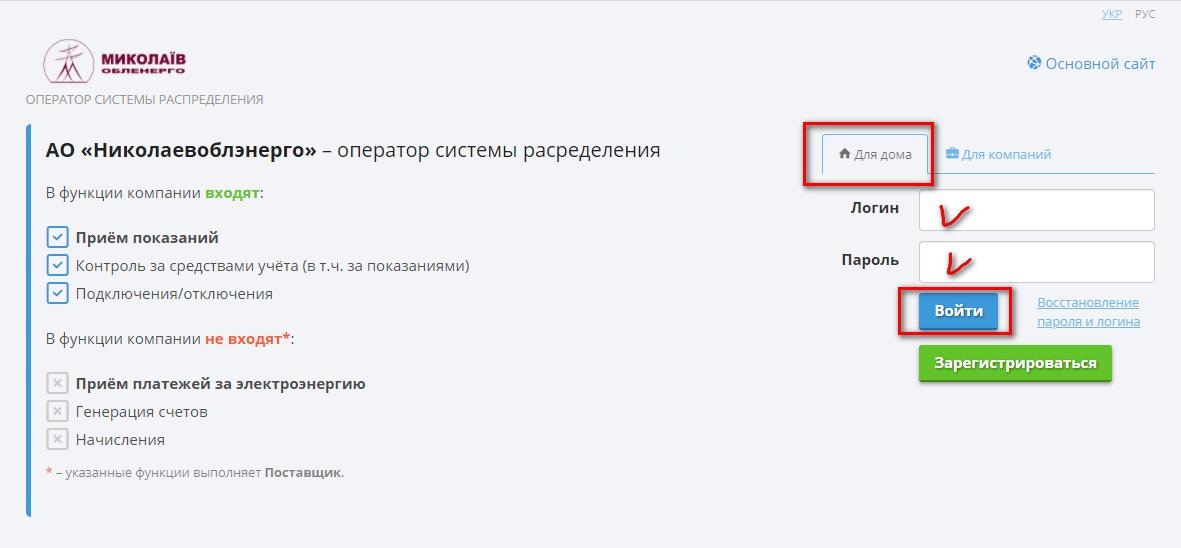 Kak zaregistrirovatsya v Lichnom kabinete Nikolaevoblenergo - Николаевоблэнерго. Как зарегистрироваться в личном кабинете.