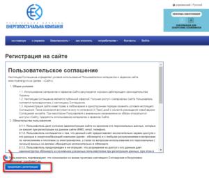 Lichnyj kabinet ChOEK 300x255 - Личный кабинет ЧОЕК