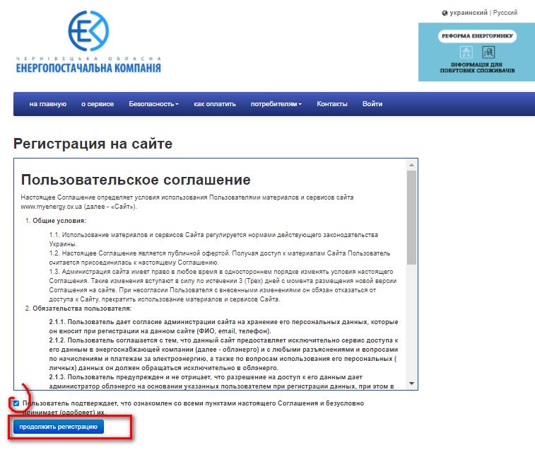Lichnyj kabinet ChOEK - Черновицкая областная энергопоставляющая компания. Как зарегистрироваться в личном кабинете.