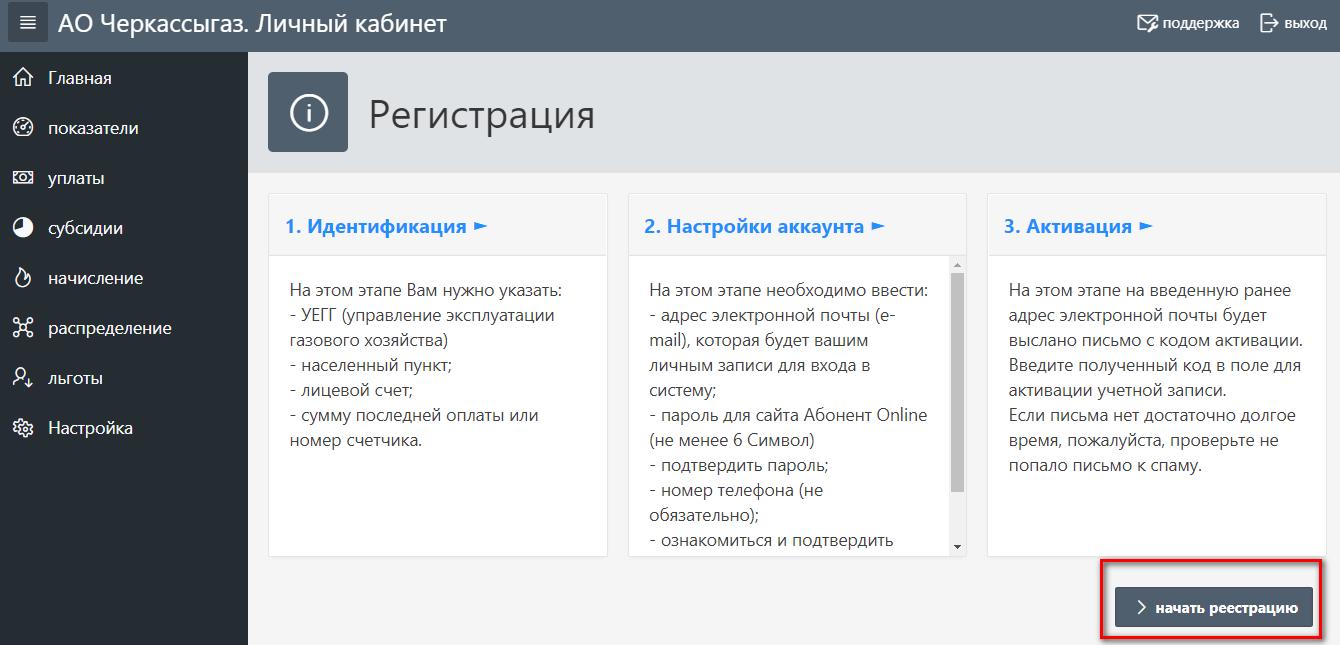Lichnyj kabinet Cherkassygaz instrukciya registravciya - Черкассыгаз. Как зарегистрироваться в личном кабинете.