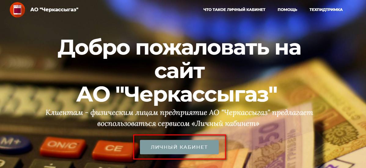 Lichnyj kabinet Cherkassygaz - Черкассыгаз. Передать показания счётчика.