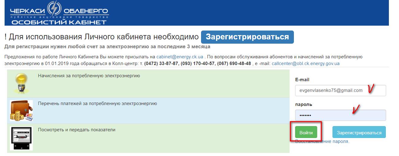 Lichnyj kabinet Cherkassyoblenergo - Черкассыоблэнерго. Передать показания счётчика.