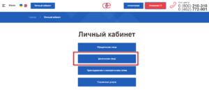 Lichnyj kabinet Chernigovoblenergo registraciya 300x129 - Личный кабинет Черниговоблэнерго регистрация