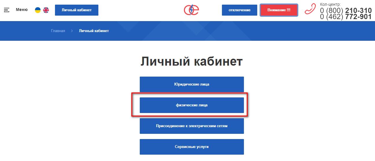 Lichnyj kabinet Chernigovoblenergo registraciya - Черниговоблэнерго. Как зарегистрироваться в личном кабинете.